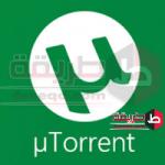 تحميل برنامج تحميل الملفات يو تورنت Download UTorrent للحاسوب والجوال