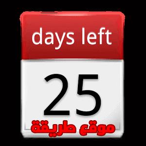 تحميل تطبيق العد التنازلي للاندرويد مجانا –  Days Left Widget