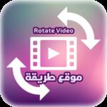 تحميل تطبيق تدوير الفيديو للاندرويد Video Rotate مجانا