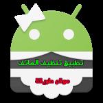 تحميل تطبيق تنظيف الهاتف من المخلفات SD Maid للاندرويد
