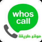 تحميل تطبيق حظر المكالمات للاندرويد Whoscall مجانا