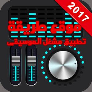 تحميل تطبيق مشغل الموسيقى KK للاندرويد مجانا