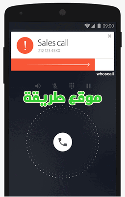 تطبيق حظر المكالمات للاندرويد