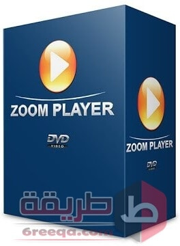 تحميل برنامج zoom player 2018 لتشغيل الوسائط
