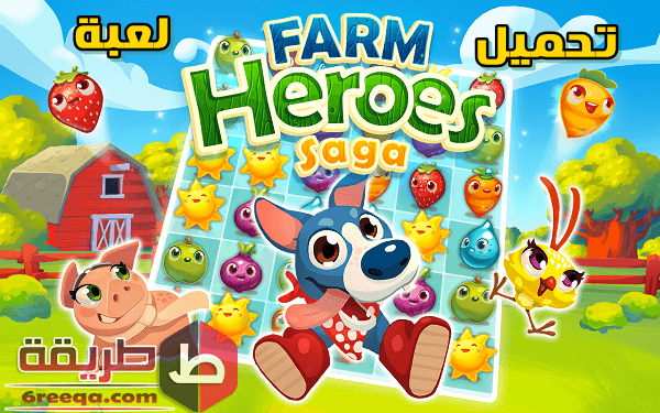 تحميل لعبة farm heroes للاندرويد و الايفون
