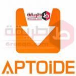 تحميل متجر ابتويد Aptoide العربى للحصول على تطبيقات اندرويد للموبايل والتابلت