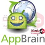 تحميل متجر تطبيقات الاندوريد 2018 AppBrain App Market اب براين