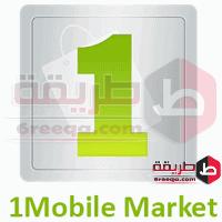 تحميل متجر وان موبايل ماركت 1Mobile Market العربى مجانا للموبايل والتابلت
