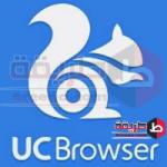 تحميل متصفح يوسي براوزر داونلود UC Browser عربي للحاسوب