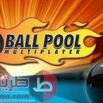 تحميل لعبة البلياردو 8 ball pool للهواتف المحمولة
