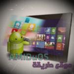 تحميل برنامج تشغيل تطبيقات الاندرويد على الكمبيوتر AMIDuOS مجانا