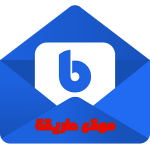 تطبيق Blue Mail كل حسابات البريد بتطبيق واحد للاندرويد