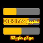تحميل برنامج توفير مساحة للاندرويد DiskInfo مجانا