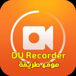 تحميل تطبيق مسجل الشاشة للاندرويد Du Recorder مجانا