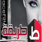 تحميل برنامج تغيير لون العيون في الصور اون لاين