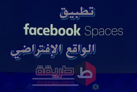 تحميل تطبيق facebook spaces الواقع الافتراضي