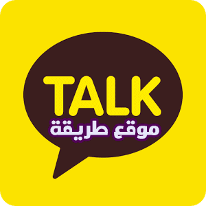 تطبيق المحادثات الصوتية