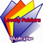تحميل برنامج تغيير شكل الملفات للويندوز Lovely Folders