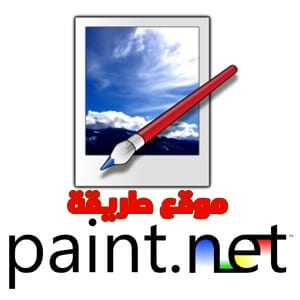 تحميل برنامج الرسام Paint.net للحواسيب 2018 مجانا
