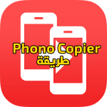 تطبيق Phone Copier لنقل الارقام من هاتف إلى آخر مجانا