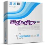 تحميل برنامج تحديث البرامج للكمبيوتر Update Star مجانا