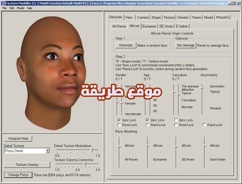 برنامج تغيير ملامح الوجه