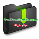 تحميل برنامج Free Download Manager لتحميل الملفات مجانا