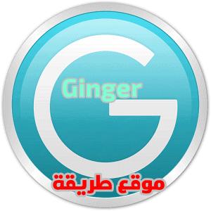 برنامج تصحيح القواعد الانجليزية Ginger للحواسيب والهواتف مجانا