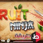 تحميل لعبة فروت نينجا fruit ninja للاندرويد و الايفون