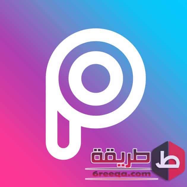 تحميل تطبيق PicsArt Photo Studio Full للاندرويد و الايفون