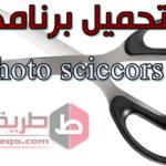 تحميل برنامج photo scissors للكمبيوتر مجانا