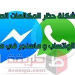 حل مشكلة حظر المكالمات الصوتية في الواتساب و ماسنجر فى مصر