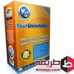 تحميل برنامج your uninstaller لحذف الملفات و البرامج بشكل تام
