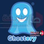 تحميل اداة منع التجسس 2018 Ghostery جوسترى لجميع متصفحات النت