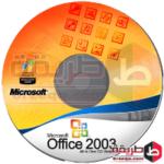 تحميل اوفيس 2003 العربى للكمبيوتر برابط مباشر