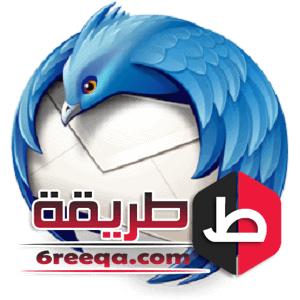تحميل برنامج ادارة البريد الالكتروني بأحترافية Thunderbird مجانا للحواسيب