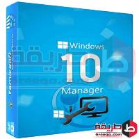 تحميل برنامج اصلاح الويندوز 2018 Windows 10 Manager للحاسوب
