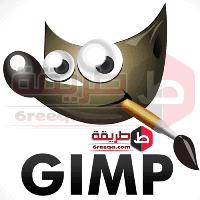 تحميل برنامج الرسام 2018 العربى GIMP جيمب لمعالجة وتركيب الصور على الكمبيوتر