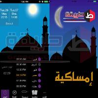 تحميل برنامج امساكية رمضان 1438 – 2017 imsakieh للموبايل اندرويد ايفون ايباد