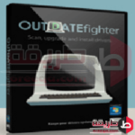 تحميل برنامج تحديث الويندوز 2018 outdatefighter مجانا للكمبيوتر