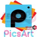 تحميل برنامج تركيب الصور 2018 العربى PicsArt بيكس ارت للكمبيوتر والموبايل
