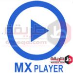 تحميل برنامج تشغيل الميديا 2018 ام اكس بلاير MX Player للموبايل والاندرويد
