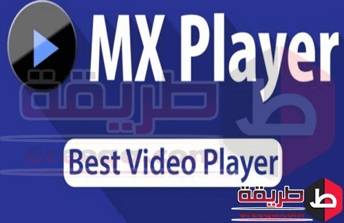تحميل mx player للكمبيوتر من ميديا فاير