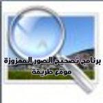 برنامج تصحيح الصور المهزوزة لاجهزة الكمبيوتر SmartDeblur مجانا