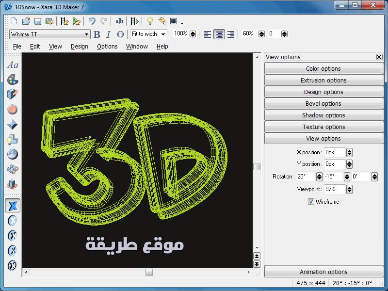 برنامج تصميم النصوص