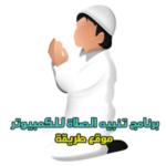 تحميل برنامج تنبيه الصلاة للكمبيوتر Salaat Time مجاني