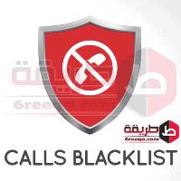 تحميل برنامج حظر المكالمات و الرسائل 2018 Calls Blacklist كول بلاك ليست