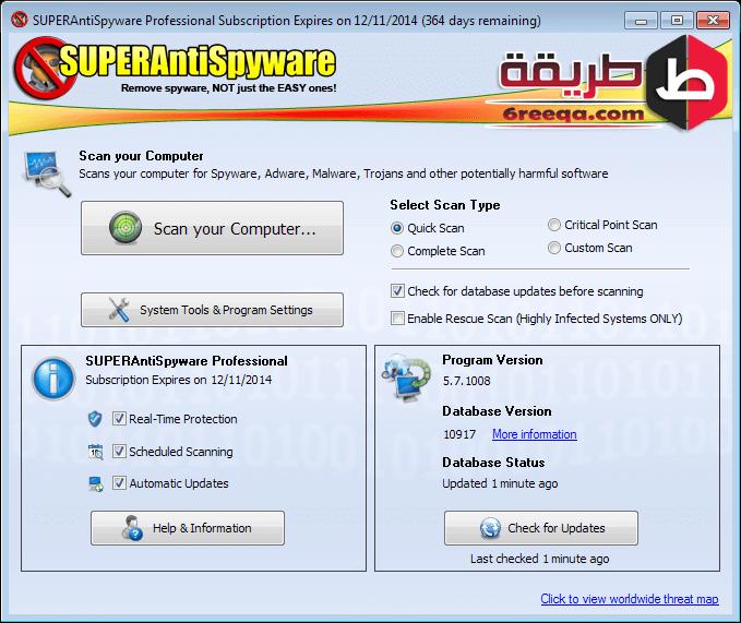 برنامج حماية الجهاز من التجسس