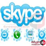 تحميل برنامج سكايب 2018 skype عربى للدردشة واجراء المكالمات الدولية مجانا