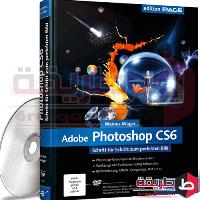تحميل برنامج فوتوشوب 6 photoshop cs6 العربى لمعالجة الصور على الكمبيوتر